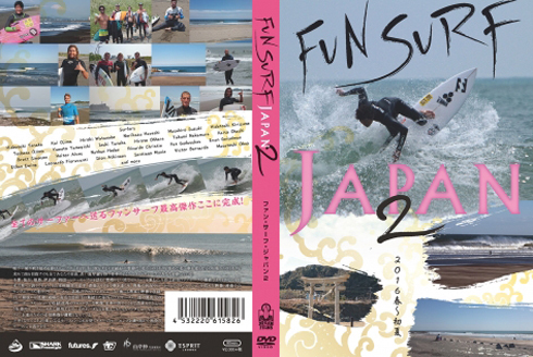 -DVD 『FUN SURF JAPAN 2』 入荷!!-
