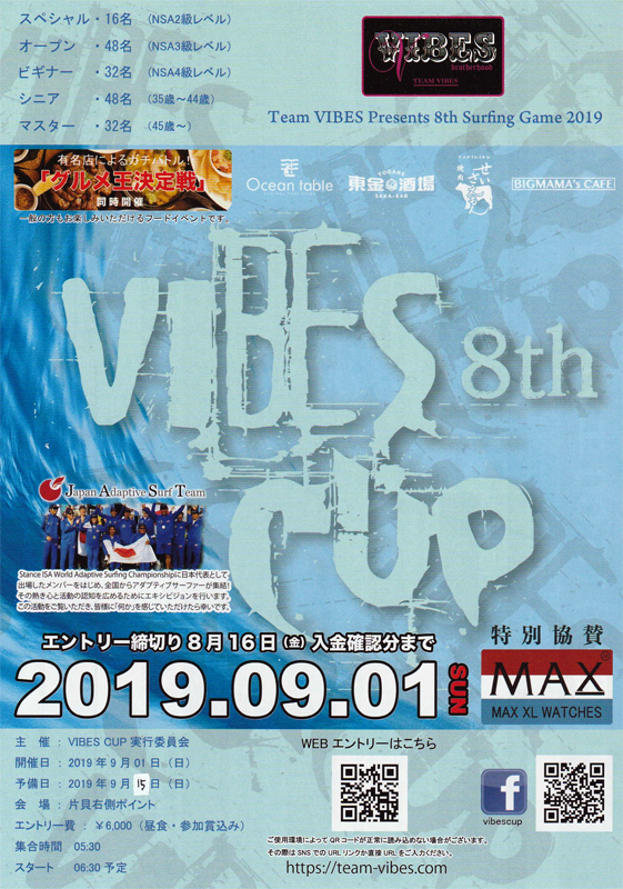 -VIBESCUP 2019 -